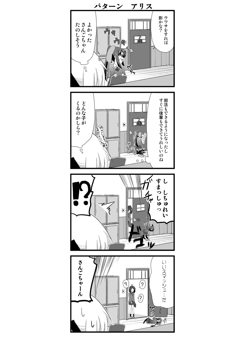 パズル部7-1