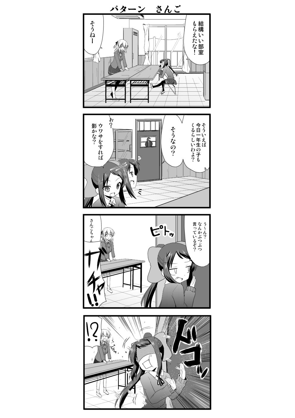 パズル部6-2