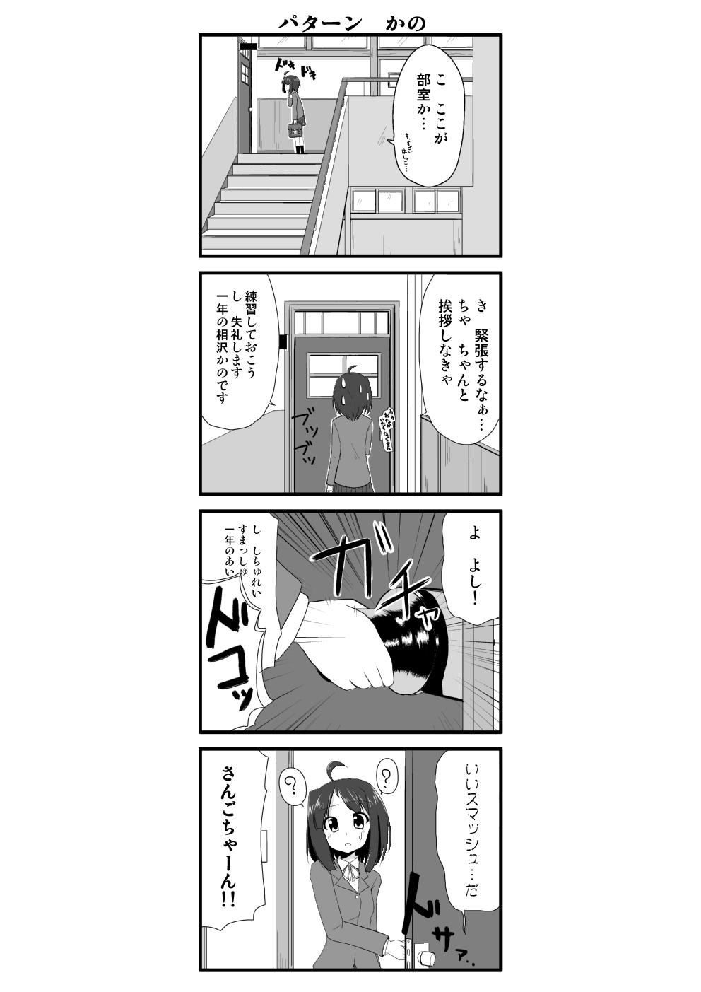 パズル部6-1