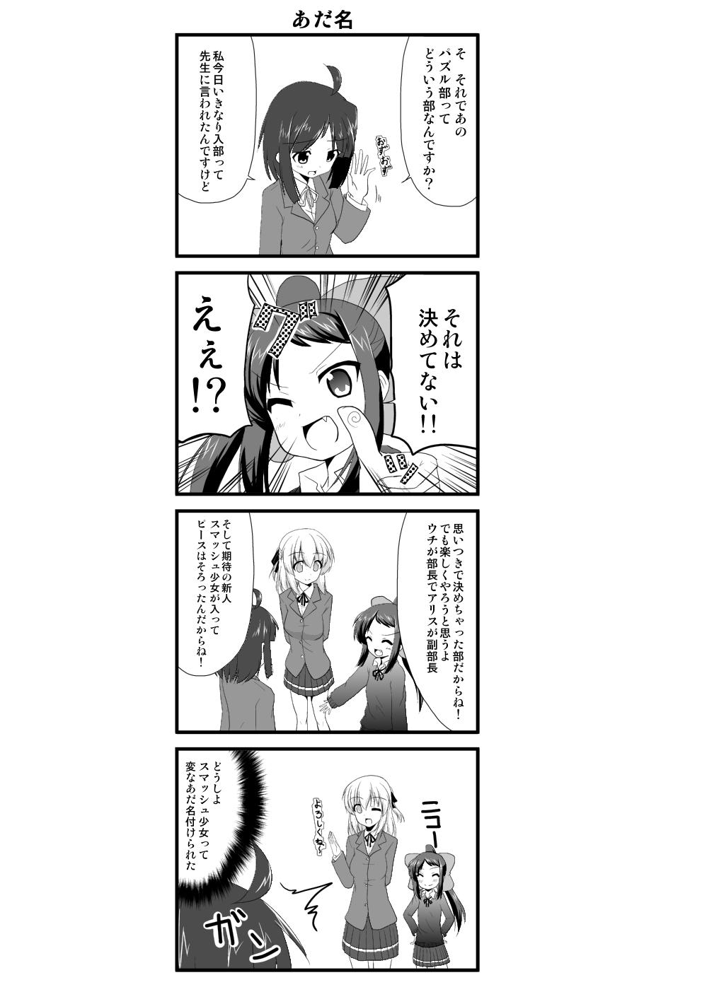 パズル部8-2