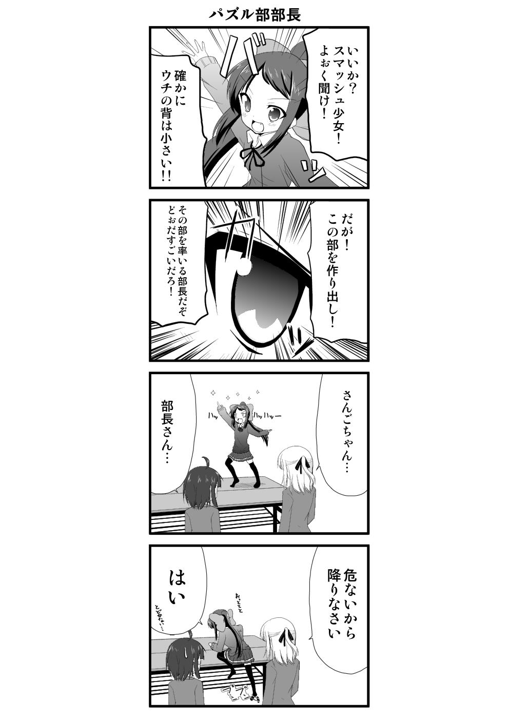 パズル部8-1