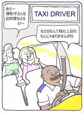 taxidriver①