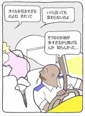 taxidriver③