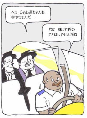 taxidriver④