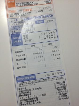 25041800_20130419111110.jpg