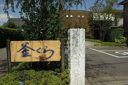 110924-27kamakura.jpg