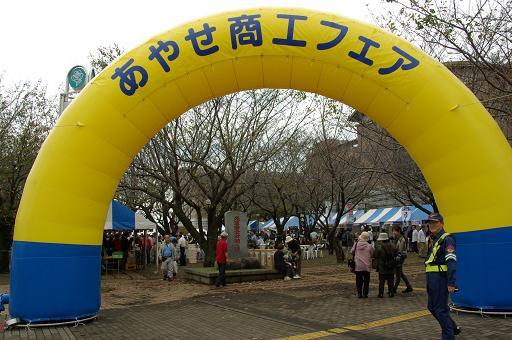 111023-24ayaseshoukou fair