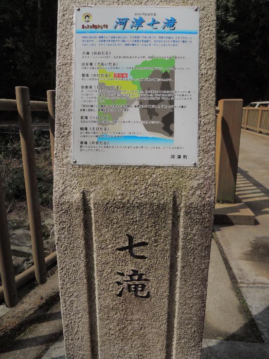 130315-03kawadu nanadaru
