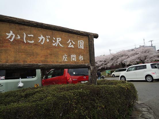 130330-16kanigasawa park