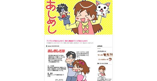 11-11-21 Ashimeshi