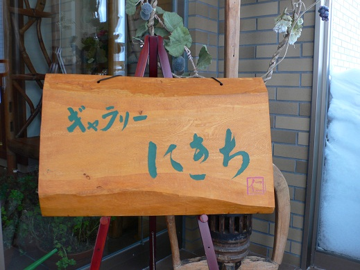 120313仁吉看板