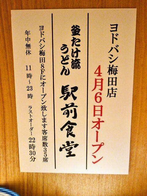 ヨドバシ梅田店近日オープン
