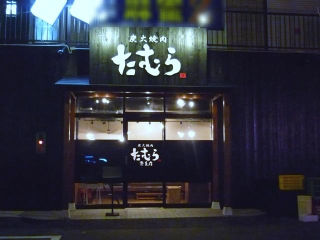 焼肉たむら(奈良店)