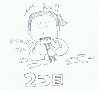 gyo-za2 myu