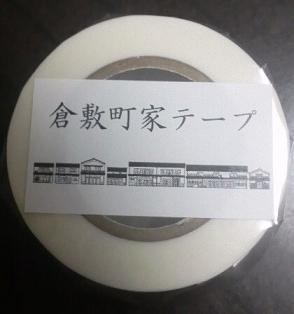 倉敷町屋テープ