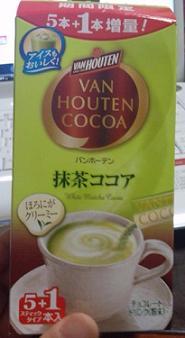 バンホーテンの抹茶ココア