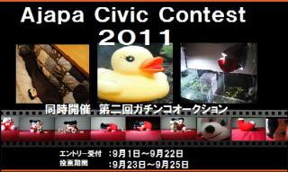 acc2011-s.jpg
