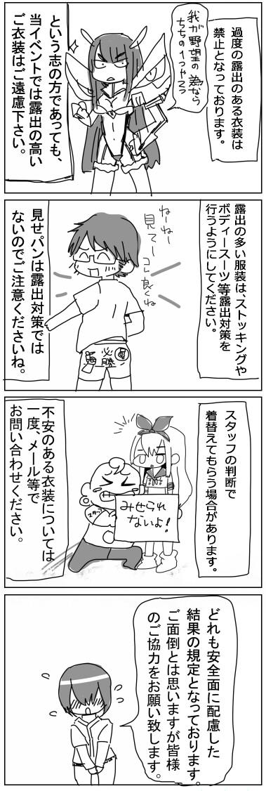コスプレガイドライン改訂03
