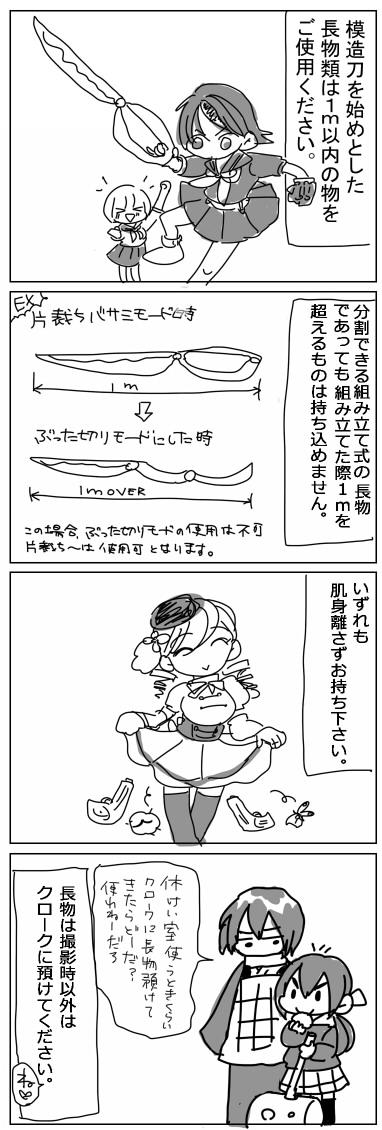 コスプレガイドライン改訂02
