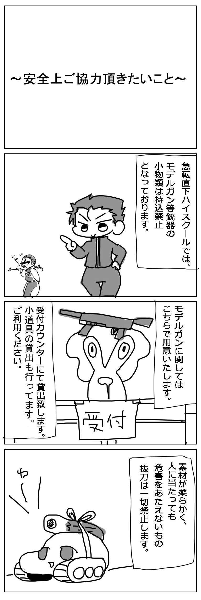 コスプレガイドライン改訂01