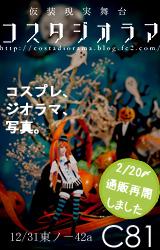 仮装現実舞台 コスタジオラマ vol.1@ロク様
