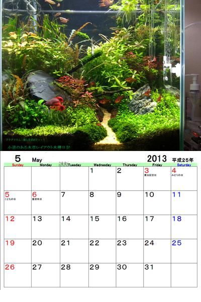 カレンダー2013年5月