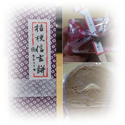 omiyage_20140216181024b1f.jpg