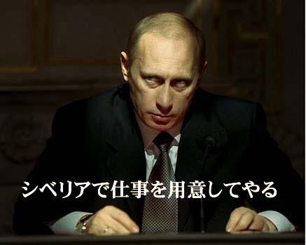 プーチンシベリア仕事