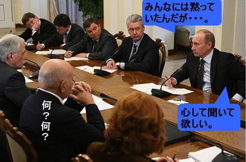 プーチンニュース2