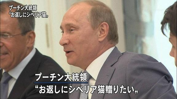 プーチン猫おくる
