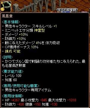 1212アイテム再構成2