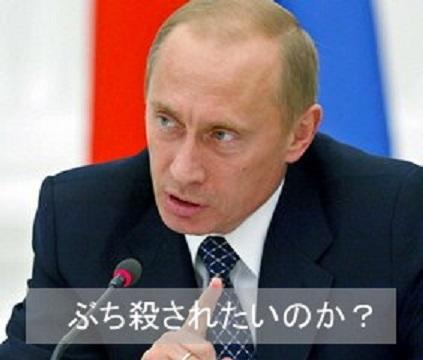 プーチンぶっ殺す