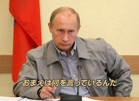 プーチン何を言っている