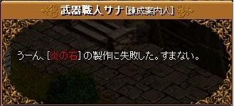 1216炎石×