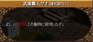 1216炎石○