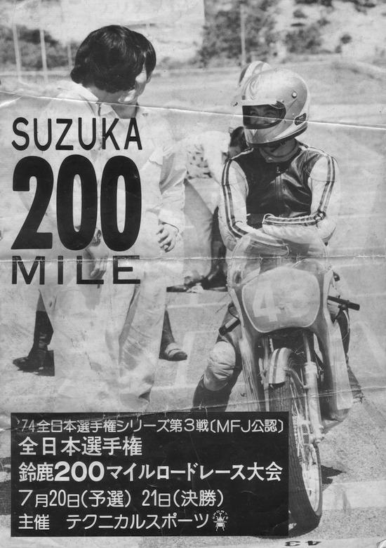 '74年鈴鹿200マイルロードレース7月20日~21日