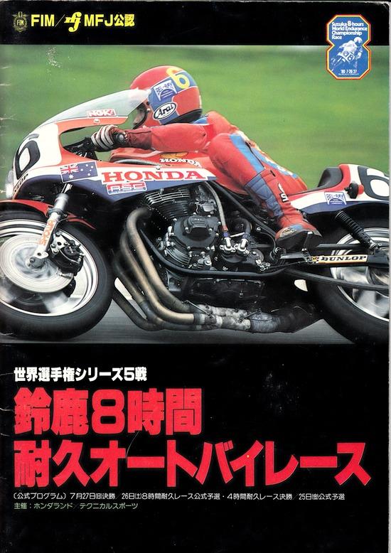 '80年鈴鹿8時間耐久レース