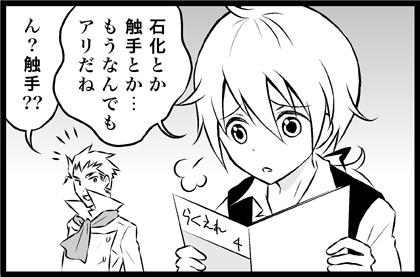 C85配布ペーパー4コマ漫画