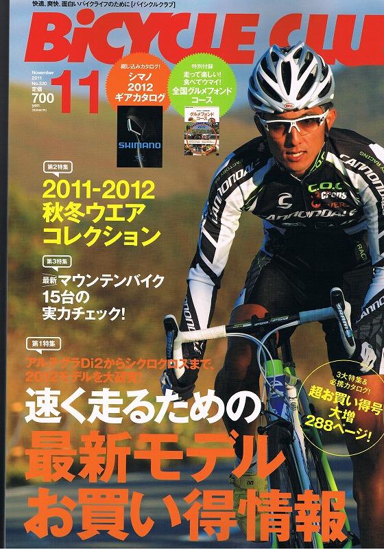 CCF20111018_00000.jpg