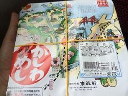博多駅で買った北九州名物の駅弁・かしわめし