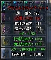 グラシエルブーツ+9