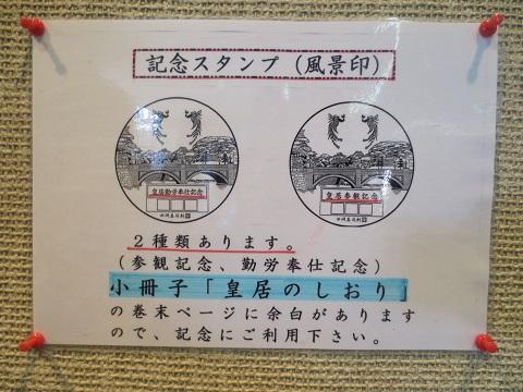 0919KOKYO8.jpg