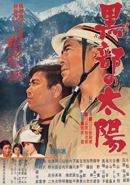 黒部の太陽(1968年)   ブリキの映画館