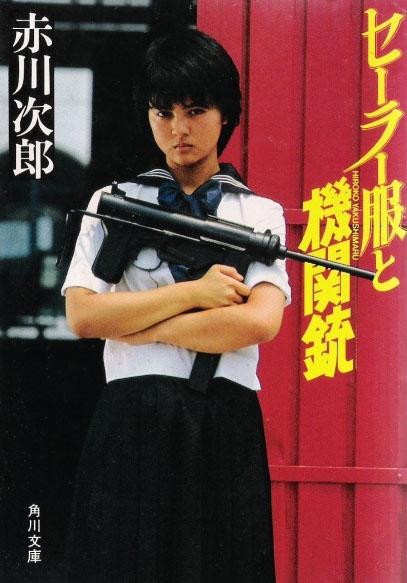 薬師丸ひろ子01