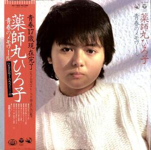 薬師丸ひろ子08