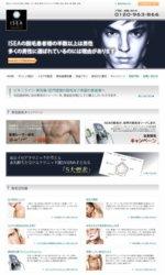 東京イセアクリニック「メンズ脱毛」