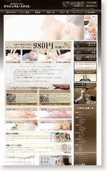 オリエンタルスタイル|980円体験