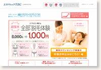 エステティックTBC|全部脱毛体験1,000円