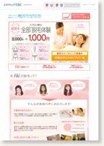 エステティックTBC|1000円脱毛