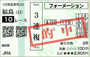 20120408福島10R